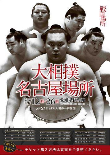 大相撲名古屋場所1.jpg